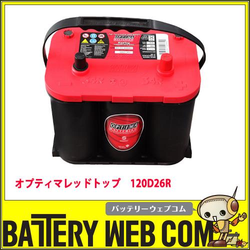 【 ポイント5倍 2020/5/9 20時~2020/5/16 2時 】 120D26R 自動車 バッテリー 3年保証 レッドトップ セット REDTOP 車 送料無料