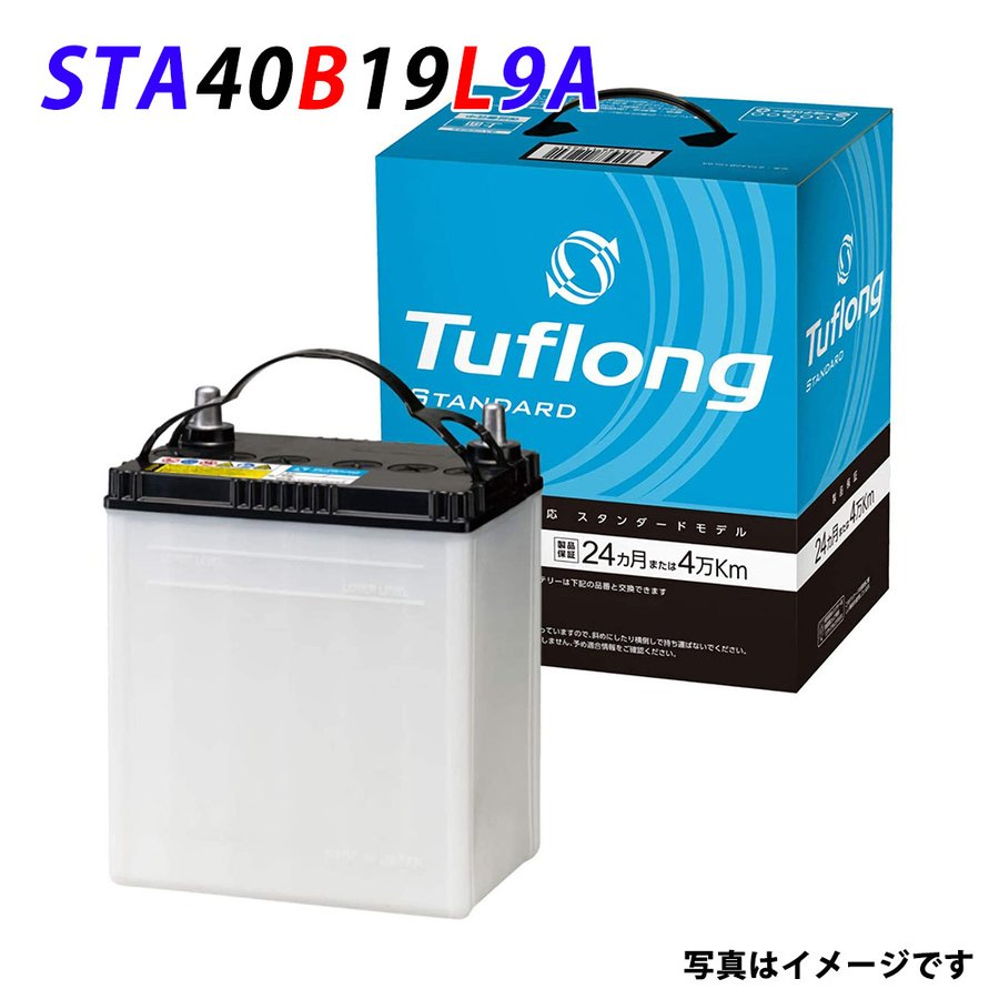 40B19L Hitachi Shin-Kobe electric car battery 2 year warranty XGS standard car / 38B19L compatible battery-
