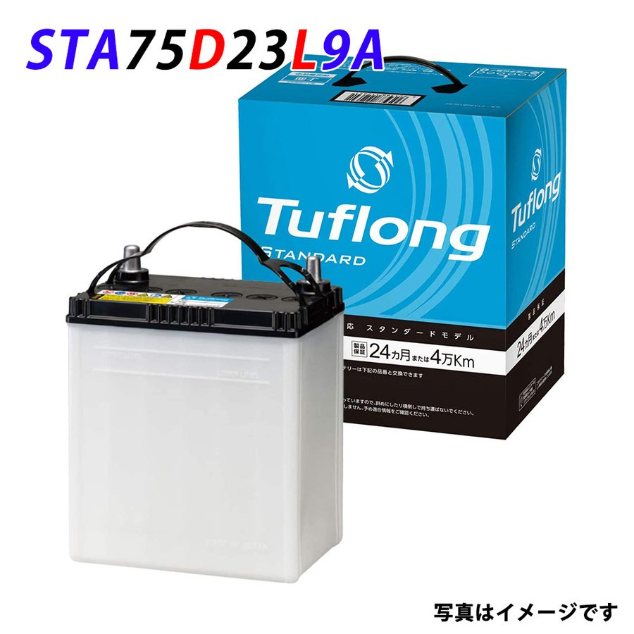 55D23L 65D23L compatible with JS75D23L made in 75D23L Hitachi Chemical car  battery Tuflong SUPER Japan