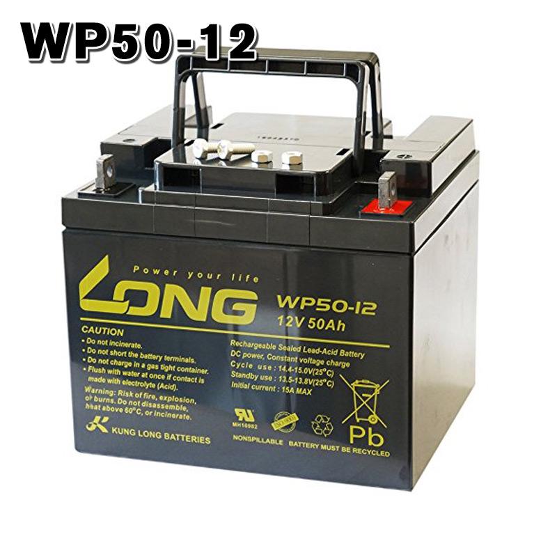 【 ポイント5倍 2020/5/9 20時~2020/5/16 2時 】 WP50-12 LONGバッテリー ロング 制御弁式鉛蓄電池 セニアカー UPS用等 送料無料