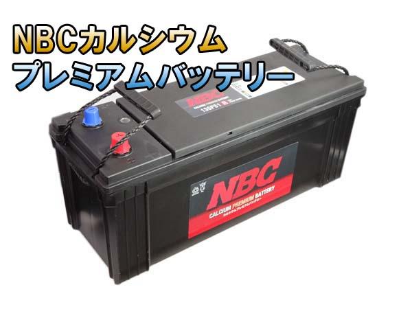 【 ポイント5倍 2020/5/9 20時~2020/5/16 2時 】 135F51 NBC 自動車 用 バッテリー 国産車 2年保証 車 送料無料