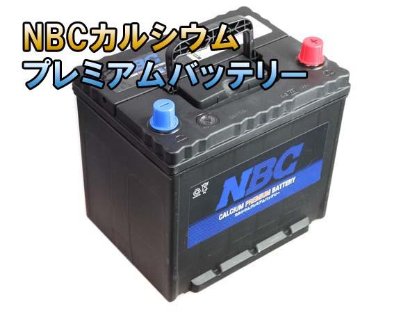 【 ポイント5倍 2020/5/9 20時~2020/5/16 2時 】 90D23L NBC 自動車 用 バッテリー 国産車 2年保証 車 送料無料