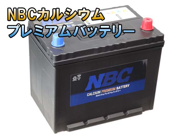 【 ポイント5倍 2020/5/9 20時~2020/5/16 2時 】 90D26L NBC 自動車 用 バッテリー 国産車 2年保証 車 送料無料