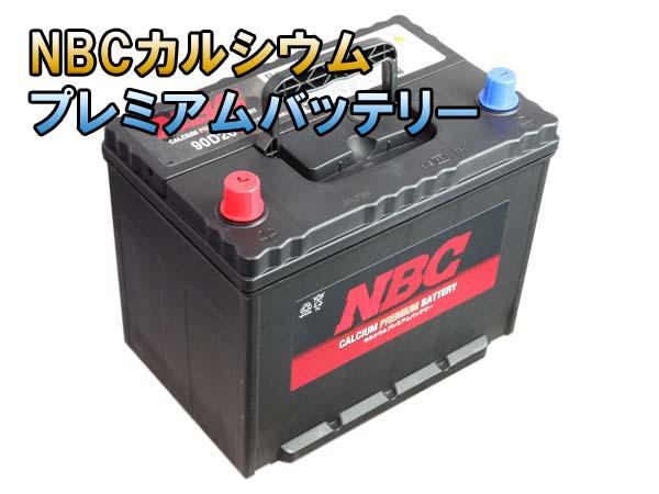 【 ポイント5倍 2020/5/9 20時~2020/5/16 2時 】 90D26R NBC 自動車 用 バッテリー 国産車 2年保証 車 送料無料
