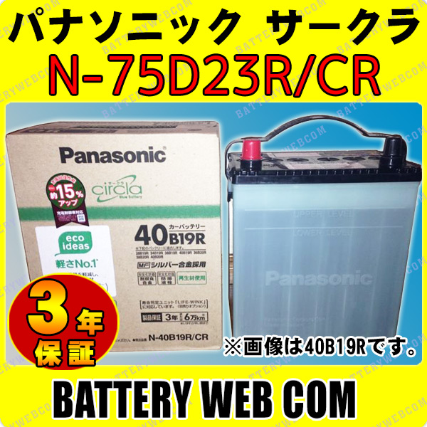 【 ポイント5倍 2020/5/9 20時~2020/5/16 2時 】 75D23R パナソニック Panasonic 環境配慮型カーバッテリー circla(サークラ) 3年保証 自動車 車 55D23R 65D23R 70D23R 互換 送料無料