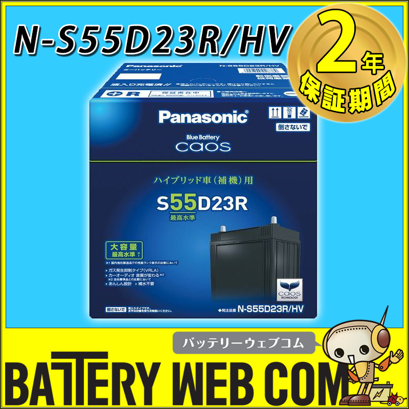 S55D23R パナソニック CAOS ハイブリッド 車 用 バッテリー 次世代エコカー 自動車 N-S55D23R/H2 55D23R