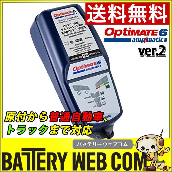 送料無料 オプティメイト6 ver.2 テックメイト バッテリー充電器 tecMATE OptiMATE6 テックメート オプティメート6 正規品