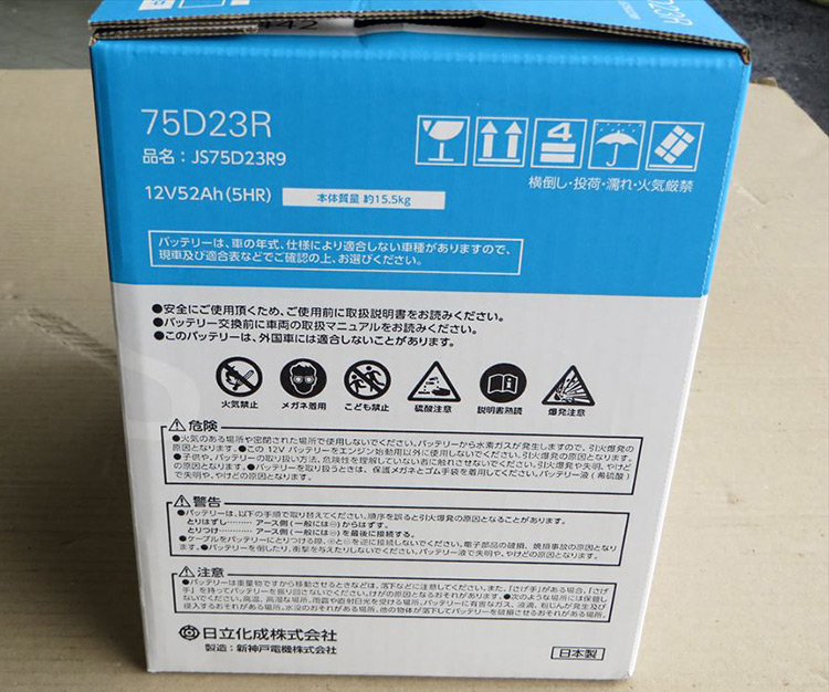 75D23R made in Japan Japanese limited lowest challenge Hitachi Hitachi Chemical Shin-Kobe electric car battery car battery 2 years warranty XG standard XGS car XGS75D23R SXG75D23R replacement 55D23R65D23R compatible battery-