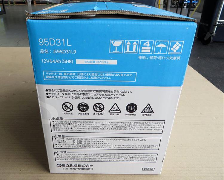 95D31L日立化成汽车电池Tuflong SUPER日本制造JS95D31L