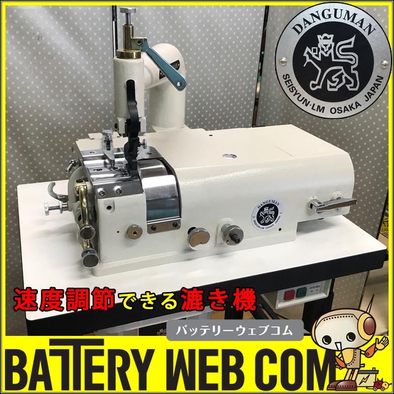 革漉き機 サーボモーター式 付属品 使い方説明書付き日本語 100V コンパクト台 幅44cm DANGUMAN®正規品 送料無料