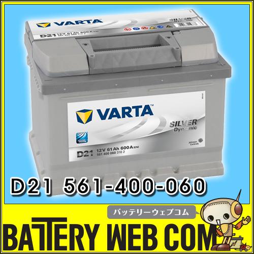 【 ポイント5倍 2020/5/9 20時~2020/5/16 2時 】 VARTA バルタ 561-400-060 SILVER DYNAMIC シルバーダイナミック ドイツ製 欧州車用 バッテリー 送料無料