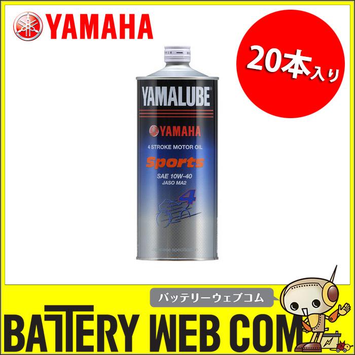 ヤマハ オイル ヤマルーブ スポーツ 1L(MA2) 20本セット 10W-40 部分合成油 4STオイル 9079332153 YAMAHA YAMAHAオイル