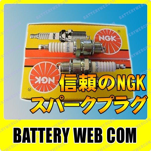 NGK 점화 플러그 BPR7HS 10 당 288 엔 스파크 플러그 NGK 일본 특수도 업 02P11Apr15