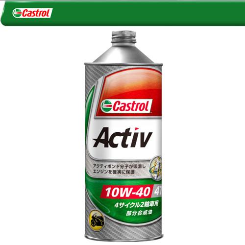 【 ポイント5倍 2020/5/9 20時~2020/5/16 2時 】 カストロール Activ X-tra 10W-40 【1L(リットル)×12本】バイク 4サイクル エンジンオイル 部分合成油 Castrol オイル 送料無料
