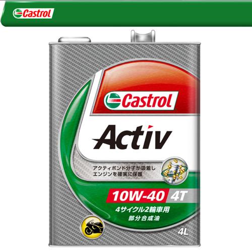 【 ポイント5倍 2020/5/9 20時~2020/5/16 2時 】 カストロール Activ X-tra 10W-40 【4L(リットル)×6本】バイク 4サイクル エンジンオイル 部分合成油 Castrol オイル 送料無料