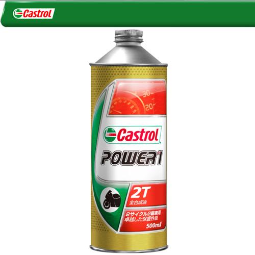 【 ポイント5倍 2020/5/9 20時~2020/5/16 2時 】 カストロール Power1 2T FD 【0.5L(リットル)×12本】バイク 2サイクルエンジンオイル 全合成油 Castrol オイル 送料無料