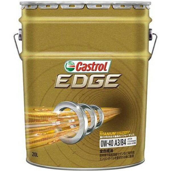 【 ポイント5倍 2020/5/9 20時~2020/5/16 2時 】 カストロール EDGE 0W-40 SM/CF 自動車 ガソリン ディーゼルエンジン両用オイル 【20L(リットル)×1本】 全合成油 Castrol オイル 送料無料