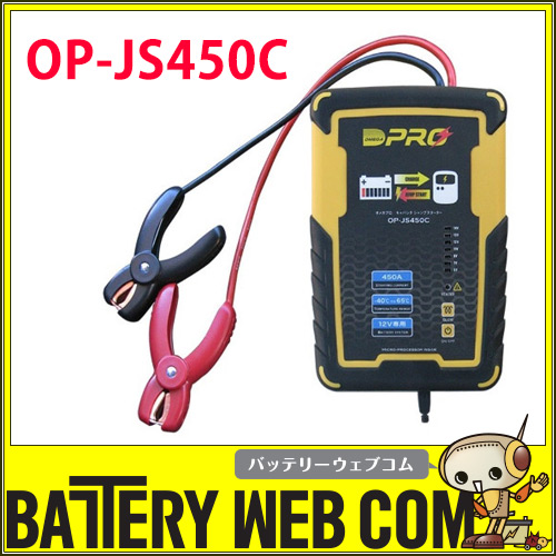 OMEGA PRO オメガ・プロ キャパシタジャンプスターター OP-JS450C DC12V 専用バッグ付き