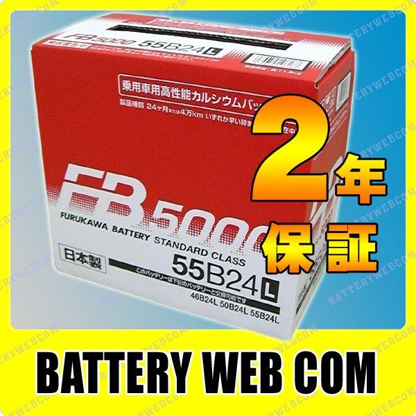 【 ポイント5倍 2020/5/9 20時~2020/5/16 2時 】 55B24L 古河 FB5000シリーズ 自動車 用 バッテリー 2年保証 車 / 46B24L / 50B24L 互換 送料無料