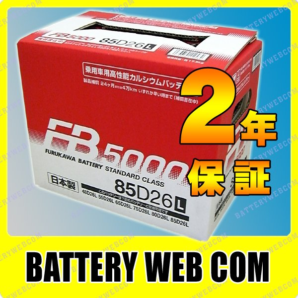 85D26L 古河 FB5000シリーズ 自動車 用 バッテリー 2年保証 車 / 55D26L / 65D26L / 75D26L / 80D26L 互換 送料無料