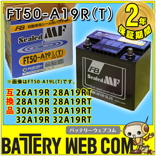 FT50-A19R(T) 古河FB 自動車 用 バッテリー 2年保証 車 FT50-A19R シールドMF 送料無料