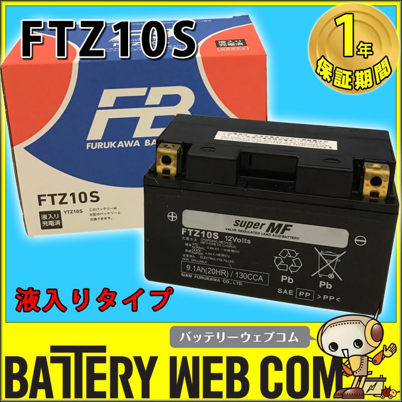 【 ポイント5倍 2020/5/9 20時~2020/5/16 2時 】 FTZ10S 古河 バイク 用 バッテリー 純正 正規品 FTシリーズ 単車 メンテナンスフリー FB 送料無料