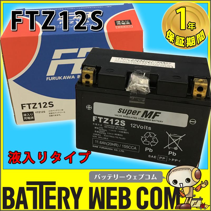 【 ポイント5倍 2020/5/9 20時~2020/5/16 2時 】 FTZ12S 古河 バイク 用 バッテリー 純正 正規品 FTシリーズ 単車 メンテナンスフリー FB 送料無料