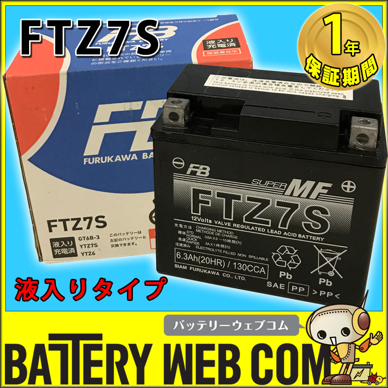 【 ポイント5倍 2020/5/9 20時~2020/5/16 2時 】 FTZ7S 古河 バイク 用 バッテリー 純正 正規品 FTシリーズ 単車 メンテナンスフリー FB 送料無料