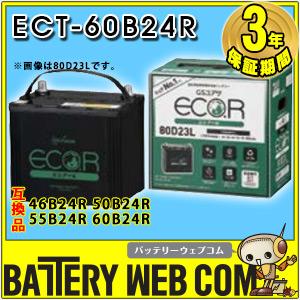 【 ポイント5倍 2018/08/04 20時~2018/08/09 2時 】 送料無料 60B24R GS ユアサ 自動車 バッテリー 3年保証 ECO Rシリーズ ECT-60B24R / 46B24R / 50B24R / 55B24R 互換