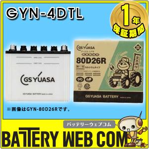 【 ポイント5倍 2020/5/9 20時~2020/5/16 2時 】 4DTL GS ユアサ YUASA 農機 バッテリー 4DLT 耕うん機 トラクター 用 GYNシリーズ GYN-4DTL 送料無料