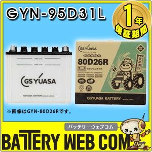 【 ポイント5倍 2020/5/9 20時~2020/5/16 2時 】 95D31L 農機 バッテリー (耕うん機 トラクター 用)GS ユアサ GYNシリーズ GYN-95D31L / 80D31L 互換 送料無料