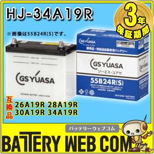 精一杯の価格で対応 車用バッテリー 正規品スーパーSALE×店内全品キャンペーン GS 誕生日 お祝い ユアサ 34A19R ボルトナット端子 バッテリー 送料無料 自動車 HJ-34A19R HJシリーズ