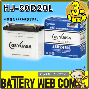 【 ポイント5倍 2020/5/9 20時~2020/5/16 2時 】 50D20L 自動車 特殊形状 バッテリー GS ユアサ HJシリーズ HJ-50D20L 送料無料