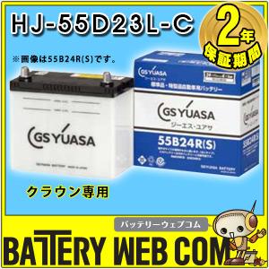【 ポイント5倍 2018/08/04 20時~2018/08/09 2時 】 送料無料 55D23L-C 自動車 特殊形状 バッテリー GS ユアサ HJシリーズ (クラウン ・ オーリス 専用)HJ-55D23L-C