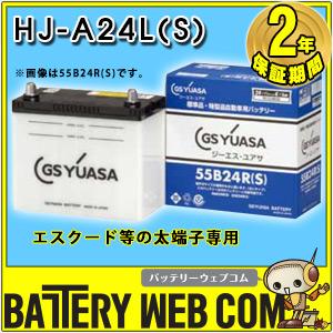 【 ポイント5倍 2020/5/9 20時~2020/5/16 2時 】 HJ-A24L-S ロードスター 専用 自動車 バッテリー GS ユアサ HJシリーズ HJ-A24L-S 送料無料