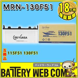 130F51 船舶 船 バッテリー GS ユアサ MRNシリーズ 18月保証 MRN-130F51 / 115F51 互換