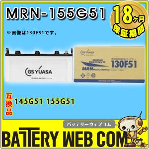 155G51 船舶 船 バッテリー GS ユアサ MRNシリーズ 18月保証 MRN-155G51 / 145G51 互換