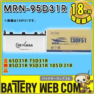 95D31R 船舶 船 バッテリー GS ユアサ MRNシリーズ 18月保証 MRN-95D31R / 85D31R 互換