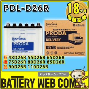 【 ポイント5倍 2020/5/9 20時~2020/5/16 2時 】 D26R トラック 大型車 バッテリー GS ユアサ PRODA DELIVERY (配送車用) 18月保証 PDL-D26R / 55D26R / 65D26R / 75D26R / 80D26R / 85D26R 互換 送料無料