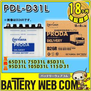 【 ポイント5倍 2018/08/04 20時~2018/08/09 2時 】 送料無料 D31L トラック 大型車 バッテリー GS ユアサ PRODA DELIVERY (配送車用) 18月保証 PDL-D31L / 95D31L / 105D31L 互換