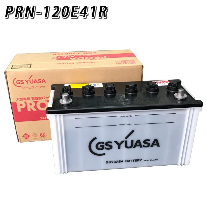 PRN 120E41R GS ユアサ PRODA NEO プローダ ネオ トラクタ 大型車 自動車 バッテリー 2年保証 互換 95E41R / 105E41R / 115E41R 送料無料