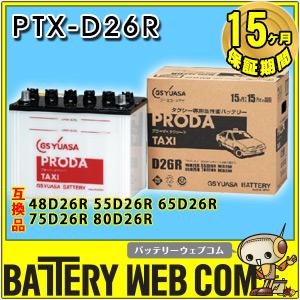 【 ポイント5倍 2020/5/9 20時~2020/5/16 2時 】 D26R タクシー 自動車 バッテリー GS ユアサ PRODA TAXI PTX-D26R / 55D26L / 65D26L / 75D26L / 80D26L 互換 送料無料