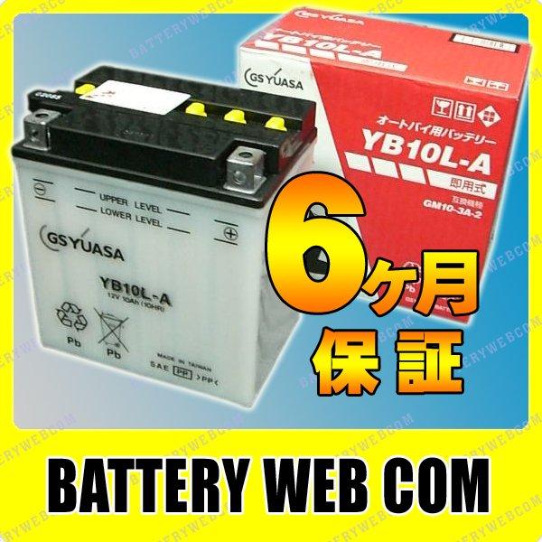 【 ポイント5倍 2020/5/9 20時~2020/5/16 2時 】 YB10L-A GS ユアサ 【開放式】 バイク 用 バッテリー 純正 正規品 GS YUASA YB10LーA 送料無料