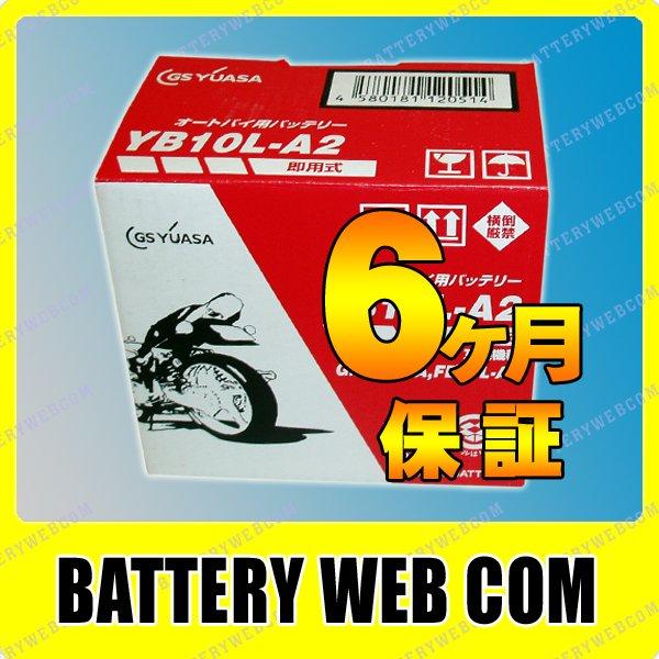 【 ポイント5倍 2020/5/9 20時~2020/5/16 2時 】 YB10L-A2 GS ユアサ 【開放式】 バイク 用 バッテリー 純正 正規品 GS YUASA YB10LーA2 送料無料