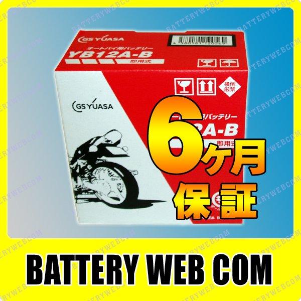 【 ポイント5倍 2020/5/9 20時~2020/5/16 2時 】 YB12A-B GS ユアサ 【開放式】 バイク 用 バッテリー 純正 正規品 GS YUASA YB12AーB 送料無料