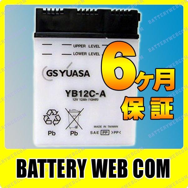 【 ポイント5倍 2020/5/9 20時~2020/5/16 2時 】 YB12C-A GS ユアサ 【開放式】 バイク 用 バッテリー 純正 正規品 GS YUASA YB12CーA 送料無料