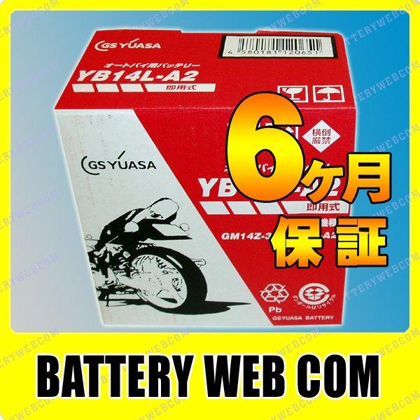 【 ポイント5倍 2020/5/9 20時~2020/5/16 2時 】 YB14L-A2 GS ユアサ 【開放式】 バイク 用 バッテリー 純正 正規品 単車 バイク スクーター ジーエス YUASA YB14LーA2 送料無料