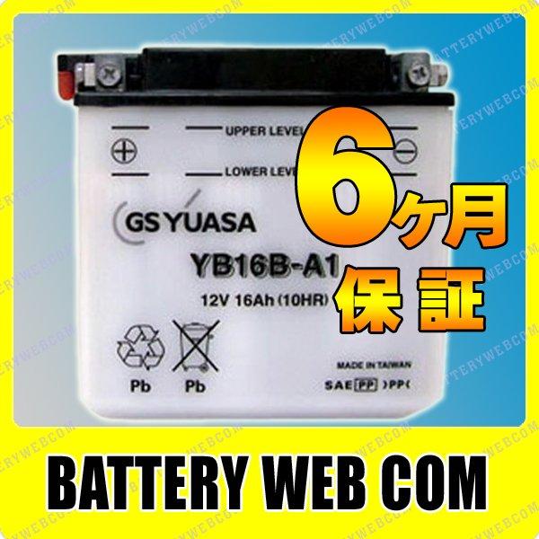 【 ポイント5倍 2020/5/9 20時~2020/5/16 2時 】 YB16B-A1 GS ユアサ 【開放式】 バイク 用 バッテリー 純正 正規品 単車 バイク スクーター ジーエス YUASA YB16BーA1 送料無料