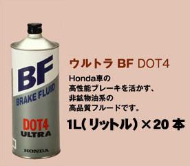 【 ポイント5倍 2020/5/9 20時~2020/5/16 2時 】 Honda オイル ウルトラ BF DOT4 1L×20本入り【高品質フルード】 ホンダ バイク オートバイ 単車 オイル 送料無料