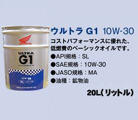 Honda 기름 울트라 G1 10W-30 20L 혼다 오토바이 기관 자 전차 単車 오일 P06Dec14